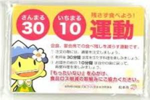 30.10運動.png
