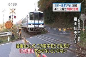 三江線廃線.png