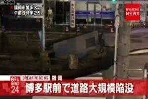 博多駅前大陥没.jpg