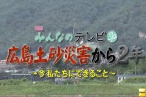 広島土砂災害から2年.png