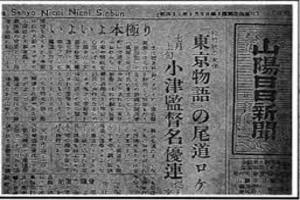 東京物語尾道ロケ.png