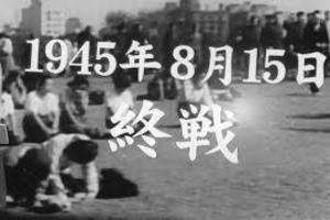 終戦記念日.png
