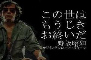 野坂昭如.jpg